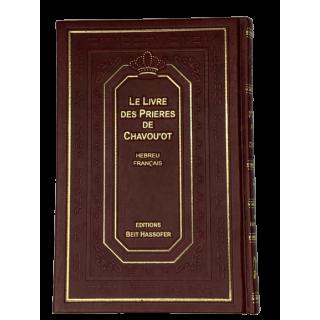 LIVRE DE PRIERES DE CHAVOUOT