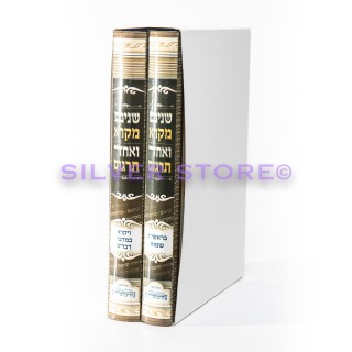 CHNE MIKRA - 2 VOLUMES