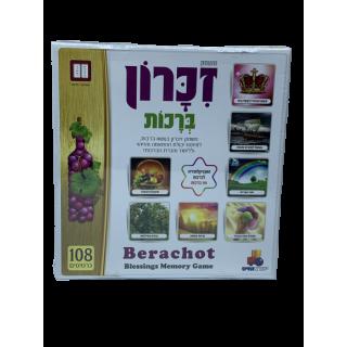 MEMORY BERACHOT