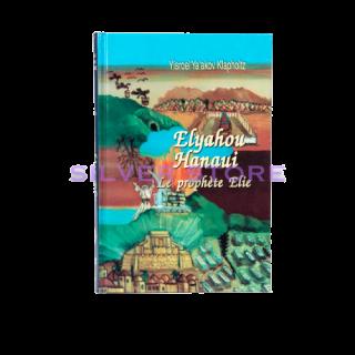 ELYAHOU HANAVI - ELIE LE PROPHÈTE - VOLUME 2