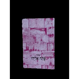 PATAH ELIHAOU