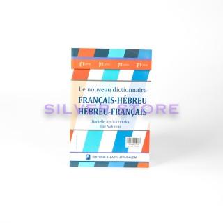 LE NOUVEAU DICTIONNAIRE FRANCAIS-HEBREU / HEBREU-FRANCAIS