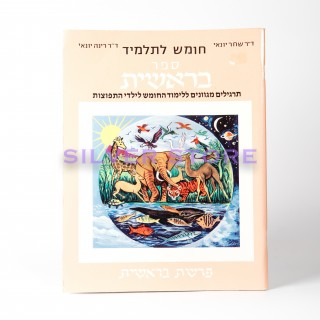 HOUMACH LATALMID - SHAHAR YONAI