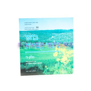 BO-OU NILMAD IVRIT - 2EME VOLUME