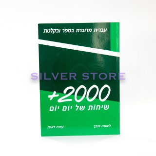 2000 SIHOT CHEL YOM YOM + CD