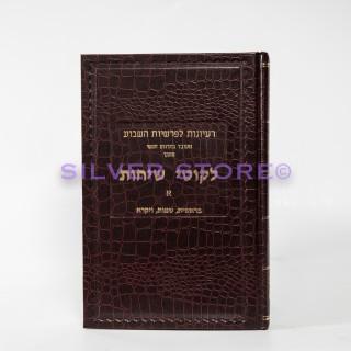 LIKOUTE SIHOT HEBREU