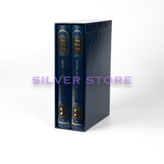 KITSOUR CHOULHANE AROUKH - 2 VOLUMES