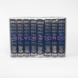 RAMBAM - COFFRET 8 VOLUMES POCHE