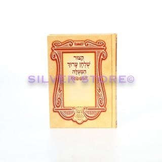 KITSOUR CHOULHANE AROUKH HEBREU - RAV GANTZFRIED