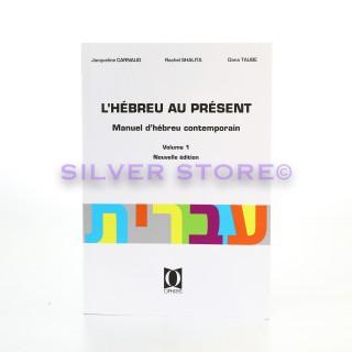 L'HEBREU AU PRESENT