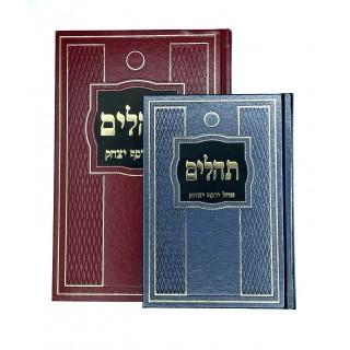 TEHILIM HEBREU