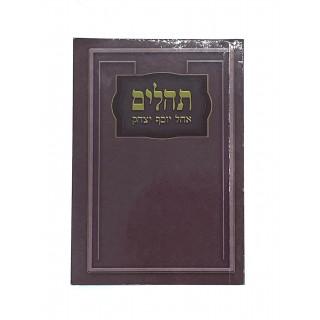 TEHILIM DE POCHE HEBREU