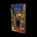 HAGGADA DE PESSAH TSIVOT HACHEM