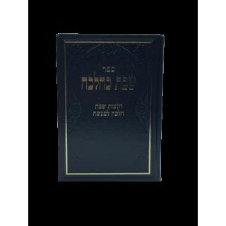 CHABBAT KEHALACHA - TOME 4