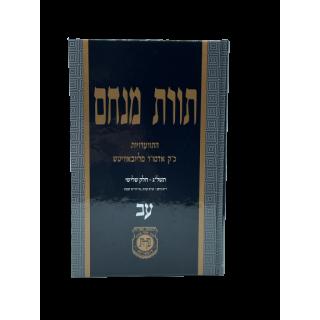 TORAT MENAHEM - TOME 72