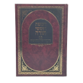 HOUMACH PENTATEUQUE HEBREU-FRANCAIS