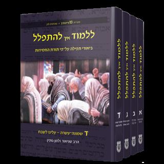 LILMOD EIKH LEHITPALEL - VOLUME 3