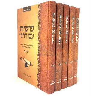 YAMIM TOVIM IM HARABBI - SOUCCOT / SIMHAT TORAH