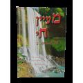 MAAYANE HAI LATALMIDIM - VOLUME 1