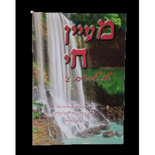 MAAYANE HAI LATALMIDIM - VOLUME 2
