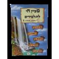 HOVERET MAAYANE HAI LATALMIDIM - VOLUME 1